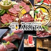 ARITA 立売堀店 江ノ島のグルメ