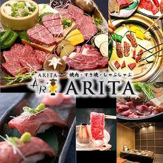焼肉・すき焼・しゃぶしゃぶ ARITA 立売堀店の写真