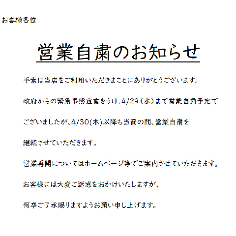すたみな太郎 川越店