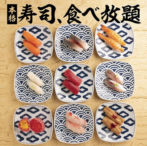 時間無制限!本格寿司食べ放題プラン♪寿司と串揚げ・日本酒が堪能できる居酒屋
