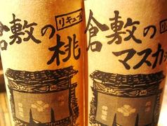 Asian Bistro Tao タオのおすすめドリンク2