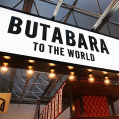 BUTABARA TO THE WORLD ブタバラトゥーザワールド Produced by 焼とりの八兵衛の雰囲気1