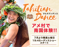 タヒチアンダンスショー開催♪