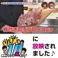 9/19の『リア10~最新トレンド乱キング~』に放映されました!