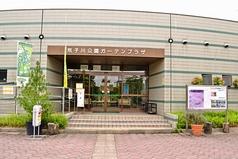 ティールーム 紫音 荒子川公園ガーデンプラザ