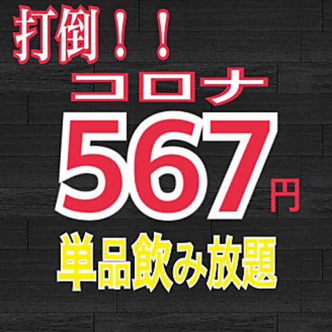 【567飲み放題】打倒コロナ!!!