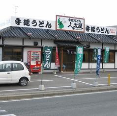 人力屋 聖マリア前店の写真