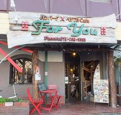 Cafe For youの写真