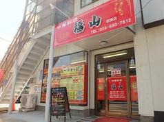 中華料理 福山 宇都宮 駅東店の写真