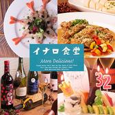イナロ食堂 熊本市(上通り・下通り・新市街)のグルメ