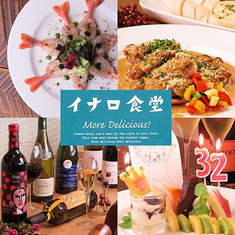 イナロ食堂 2号店