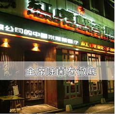 紅虎餃子房 浜松店の雰囲気1