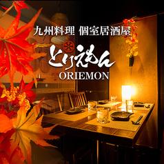 個室居酒屋 TORIEMON トリエモン 新橋駅前店の写真