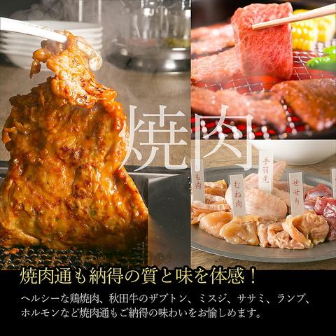 焼肉通も納得の質と味を体感!秋田牛、 比内地鶏、ホルモンなど焼肉メニューが豊富!