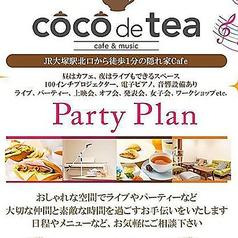 coco de tea ココデティ―のおすすめポイント1