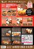 キムカツ 仙台店のおすすめポイント1