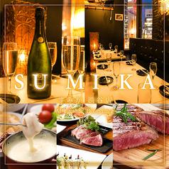 肉バル SUMIKA 渋谷店の写真