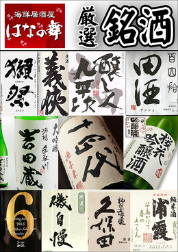 はなの舞 二俣川南口店のおすすめ料理1