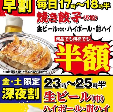 博多屋台や 浜松店のおすすめ料理1