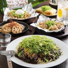 okonomi dining きてつのおすすめ料理1
