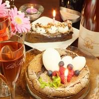【誕生日・記念日特典あり】ホールケーキもご用意♪