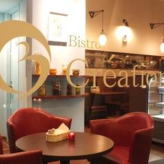 Bistro Creation ビストロ クレアシオンの雰囲気1