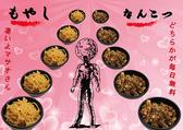 武蔵野アブラ学会 代々木店のおすすめ料理2