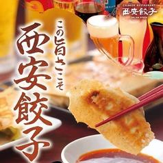 西安餃子 アスティ静岡店