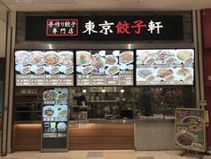 東京餃子軒 アリオ蘇我店の写真