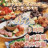 個室居酒屋 地鶏の王様 池袋本店のおすすめ料理3