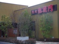 焼肉 凱旋門 高品店イメージ