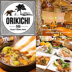 ORIKICHI555 oriental kitchen hahahaの写真