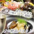 料理メニュー写真〆には⇒⇒(1)【魚介のおダシがぎゅっと凝縮されたスープが絶品パスタ】