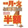とめ手羽 神田南口店のおすすめポイント2