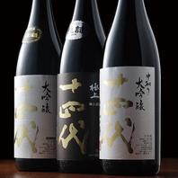 山形県の十四代が圧倒の品揃え!日本酒をなら是非!