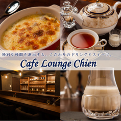Cafe Lounge Chien 山鼻店 カフェラウンジ シアンの写真