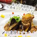 料理メニュー写真〆には⇒⇒(2)【魚介と季節野菜の旨味が濃厚なスープ…〆の美味リゾット♪】