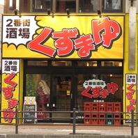 蚕の姉妹店「くずまゆ」が長町駅そばに!