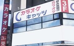 カラオケキャッツ 掛川駅前店