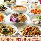隆昌酒家 横浜東口店のおすすめ料理2