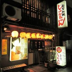 おでん処 じゅんちゃん 新潟駅前店の写真