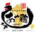 あや鶏 あやどり 鹿児島天文館店のロゴ