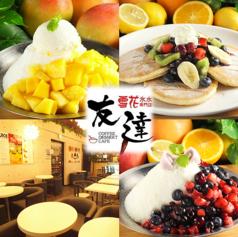Cafe 友達 新宿歌舞伎町店の写真