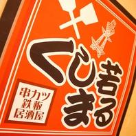 1本100円~串カツ&鉄板料理が自慢!リーズナブルさが◎