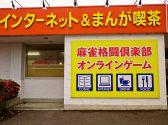 ケーズカフェ 敦賀店 福井のグルメ