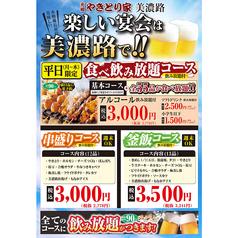 元祖やきとり家 美濃路 半田乙川店のコース写真