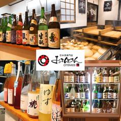 日本酒専門店 おてんとさん OTEN103の写真