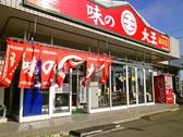 味の大王 総本店の雰囲気3