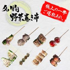 博多串焼き 野菜巻きのお店 山海屋 さんかいや 池袋店のおすすめ料理1