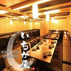 個室居酒屋 和食郷土料理 いちが屋 市ヶ谷本店の写真